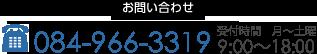 電話:084-966-3319(平日 9:00~18:00)